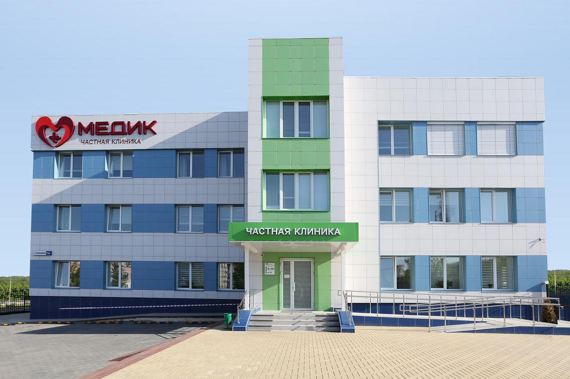 медицинский центр, частная клиника,для иногородних