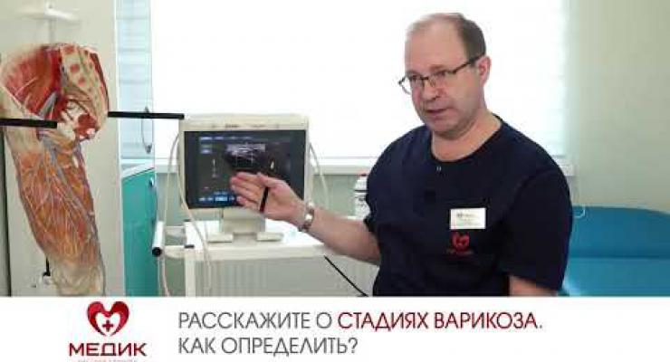 Embedded thumbnail for Отвечает флеболог! (ч.1)